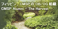 フィリピン、CMSPのOB/OG組織 CMSP Alumni - The Harvest